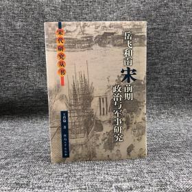 独家| 王曾瑜签名钤印《岳飞和南宋前期政治与军事研究》(精装) 包邮(不含新疆、西藏)