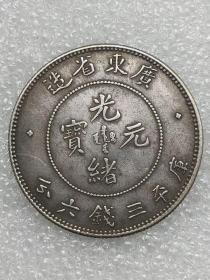 农村收来半元银元,光绪元宝广东省造 13.3 克左右,