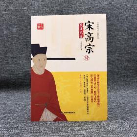 最后5本  王曾瑜签名钤印《宋高宗传》包邮(不含新疆、西藏)