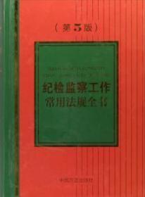 纪检监察工作常用法规全书