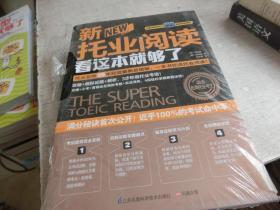新托业阅读看这本就够了   未拆    库2
