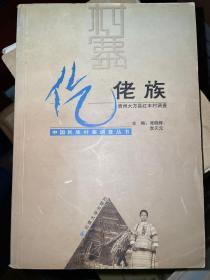 仡佬族  贵州大方县红丰村调查