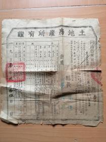 1951年开封县盖政府大方印.县长和副县长签名的第六区河东街村籍玉昆的土地房产所有证