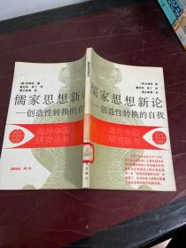 儒家思想新论:创造性转换的自我