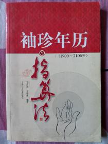 袖珍年历与指算法(1900~2106年)