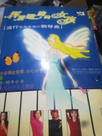 挥着翅膀的女孩(流行歌曲改编的钢琴曲)
