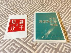 日汉同形异义语词典