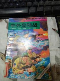 中外名战系列:中外登陆战
