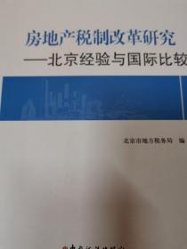 房产地税制改革研究 : 北京经验与国际比较