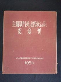 全国战斗英雄代表会议纪念刊 1950 布面精装 16开 附相关信两页
