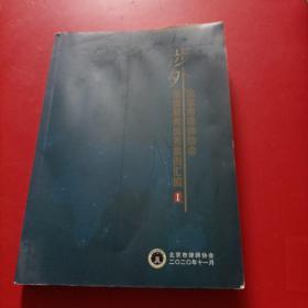 北京市律师协会涉外法律服务优秀案例汇编 1 有点水印