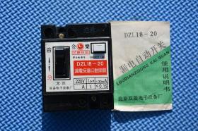 怀旧收藏 90年代 北京金乐牌 库存 老漏电开关 老保安器 老物件摆设