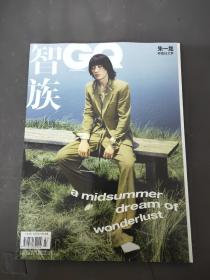 智族 GQ 2020年7月号 总第322期 封面人物:朱一龙