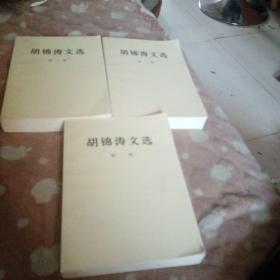 胡锦涛文选。1,2,3卷