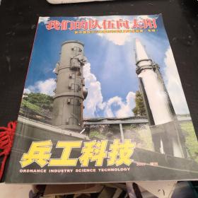 兵工科技(2007.增刊)我们的队伍向太阳 新中国成立以来国防和军队建设成就展专辑
