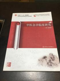 中醫急診臨床研究