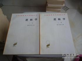 汉译世界学术名著丛书 《逻辑学》全二册