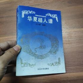 华夏超人谱:中国佛仙神鬼故事精粹
