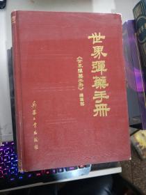 世界弹药手册