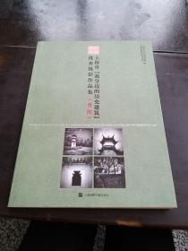 上海市《我身边的历史建筑》优秀摄影作品集(普陀)