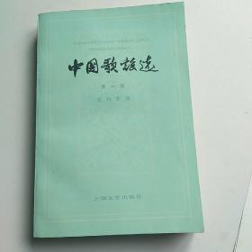 中国歌遥选 (第一集· 近代歌谣)