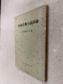 中国古典小说评论 红楼梦二编