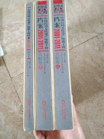 中国民间文化遗产抢救工程档案(2001-2011)【全三册精装】