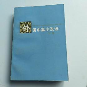 外国中篇小说〈下册〉