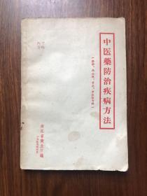 中医药防治疾病方法(癌肿,高血压,黄疸,单腹胀专辑)