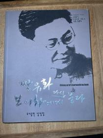 问普洱茶 姜育发 韩文原版