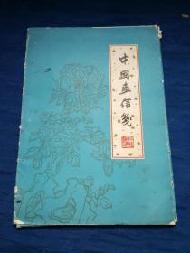 中国国际书店《中国画信笺》全套32张 16个封 存29张 12个封