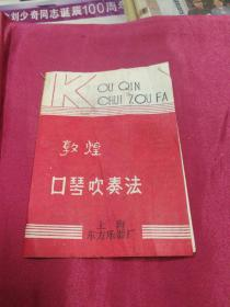 《敦煌.口琴吹奏法》有上海东方乐器厂印章
