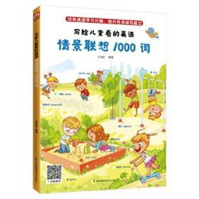 写给儿童看的英语:情景联想1000词(英汉对照)