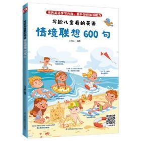 写给儿童看的英语:情境联想600句(英汉对照)