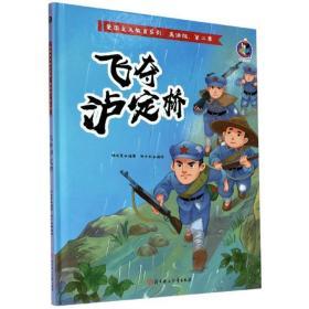 爱国主义教育系列.美绘版第二季:飞夺泸定桥  (精装美绘版)