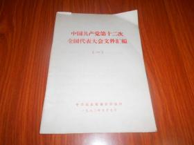 中国共产党第十二次全国代表大会文件汇编(一) 16开