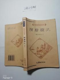 中国历代文化丛书・隋唐演义
