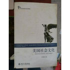 美国社会文化/21世纪英语专业系列教材