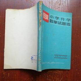 1981年小学升学数学试题选  书脊有破损