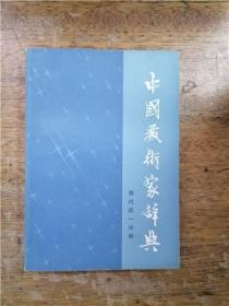 中国艺术家辞典·现代第一分册