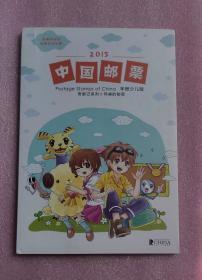 2015年中国邮票年册少儿版(奇邮记之同桌的秘密)卡通动漫邮册(空册)