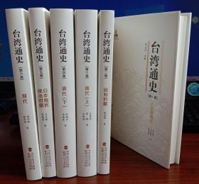 台湾通史(全6卷)