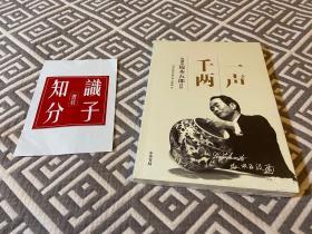 一声千两:收藏家坂本五郎自传