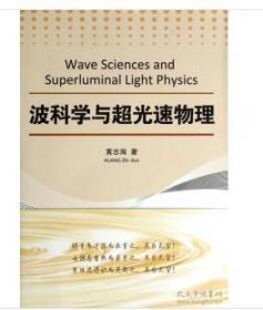 波科学与超光速物理  1D19c