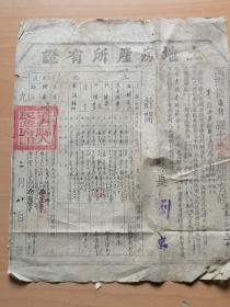 1953年通许县盖政府大方印.县长签名的第一区毛庄乡张斗村于善训的土地房产所有证