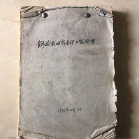 解放前旧商务印书馆纸型(手写笔记)一本