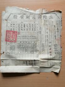 1953年通许县盖政府大方印.县长签名的第一区毛庄乡张斗村张世忠等的土地房产所有证