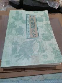 中药炮制大全 珍贵中医文献 巨厚一册