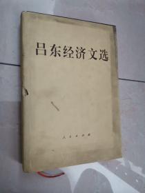 吕东经济文选