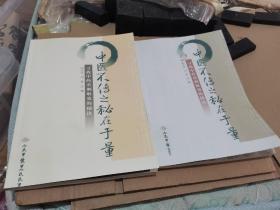中医不传之秘在于量 1~2 共2册合售。影印